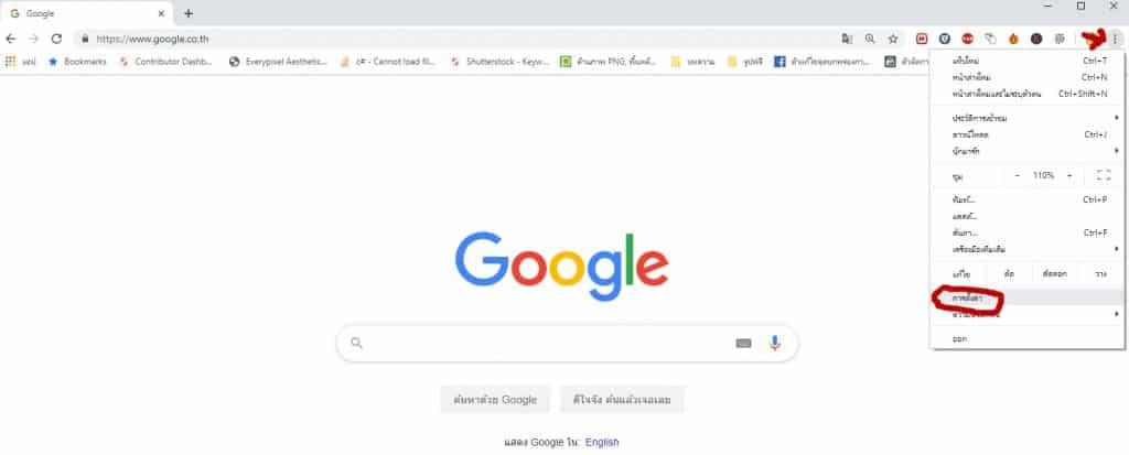 การตั้งค่า google chrome