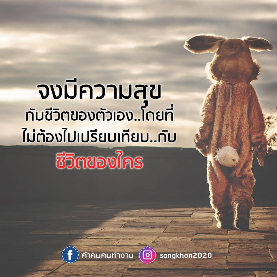จงมีความสุข กับชีวิตของตัวเอง...โดยที่ ไม่ต้องไปเปรียบเทียบ..กับชีวิตของใคร